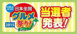 日本全国グルメ祭り! 当選者発表
