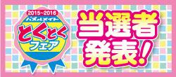 2015〜2016とくとくフェア当選者